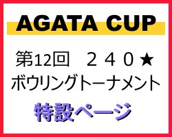 AGATA CUP 第12回 240★ボウリングトーナメント